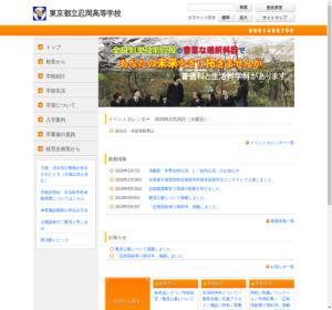忍岡高校の公式サイト