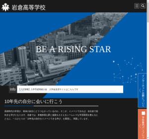 岩倉高校の公式サイト