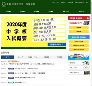 上野学園高校の公式サイト