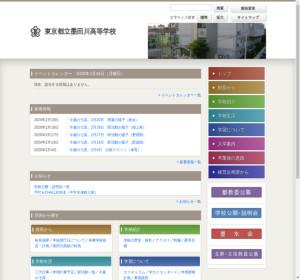 墨田川高校の公式サイト