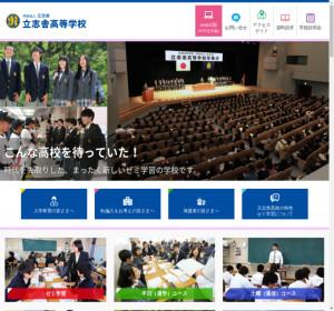 立志舎高校の公式サイト