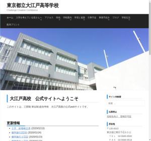 大江戸高校の公式サイト