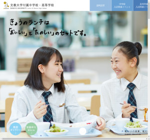 文教大学附属高校の公式サイト