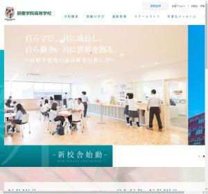 朋優学院高校の公式サイト