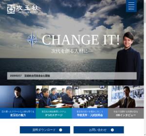 攻玉社高校の公式サイト
