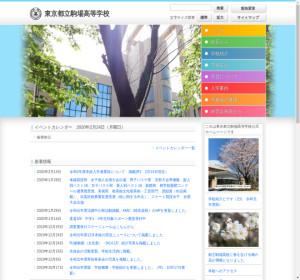 駒場高校の公式サイト