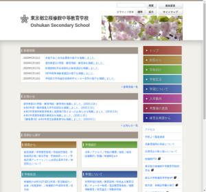 桜修館中等教育学校の公式サイト