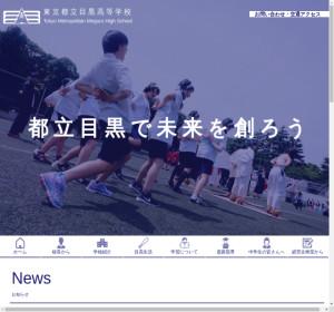 目黒高校の公式サイト