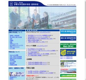 多摩大学目黒高校の公式サイト