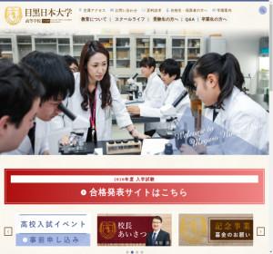 日本 大学 掲示板 在学生の方へ 日本経済大学 都築学園