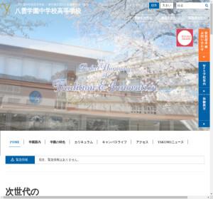 八雲学園高校の公式サイト
