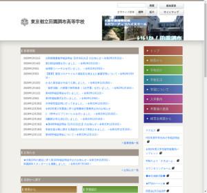 田園調布高校の公式サイト