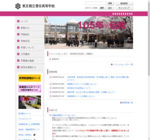 雪谷高校の公式サイト
