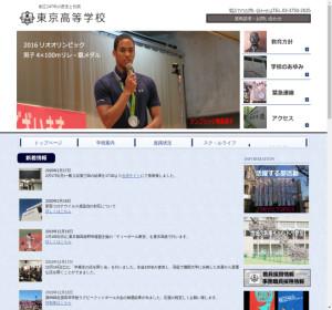 東京高校の公式サイト
