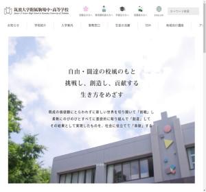 筑波大学附属駒場高校の公式サイト
