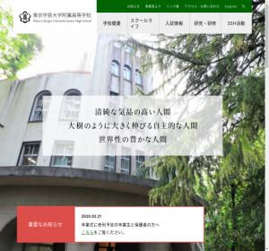 東京学芸大学附属高校の公式サイト