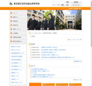 世田谷総合高校の公式サイト
