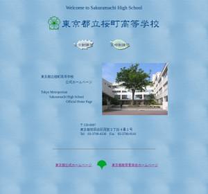 桜町高校の公式サイト