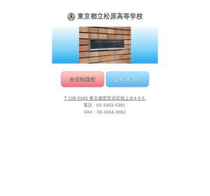松原高校の公式サイト