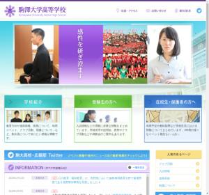 駒澤大学高校の公式サイト
