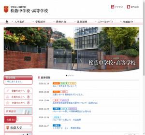 松蔭高校の公式サイト