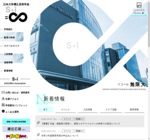 日本大学櫻丘高校の公式サイト