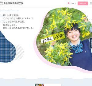 下北沢成徳高校の公式サイト