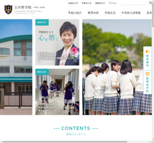 玉川聖学院高等部の公式サイト