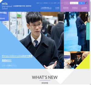 三田国際学園高校の公式サイト