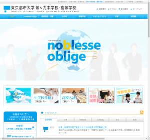 東京都市大学等々力高校の公式サイト