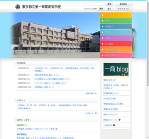 第一商業高校の公式サイト