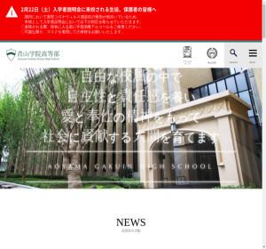青山学院高等部の公式サイト