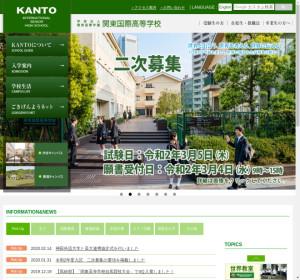 関東国際高校の公式サイト