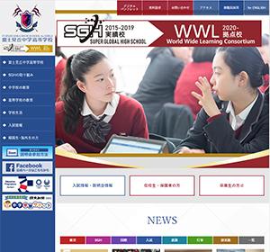富士見丘高校の公式サイト