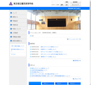 鷺宮高校の公式サイト