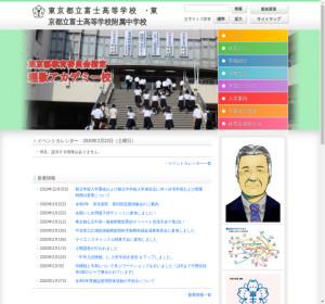 富士高校の公式サイト