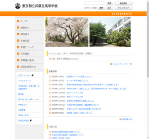 武蔵丘高校の公式サイト