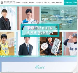 東亜学園高校の公式サイト