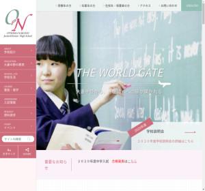 大妻中野高校の公式サイト