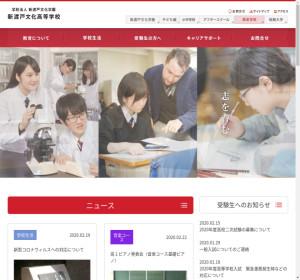 新渡戸文化高校の公式サイト