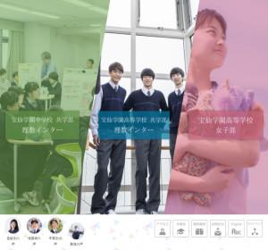 宝仙学園高校の公式サイト