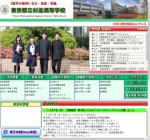 杉並高校の公式サイト