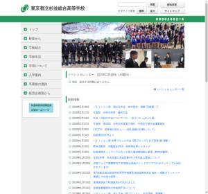 杉並総合高校の公式サイト