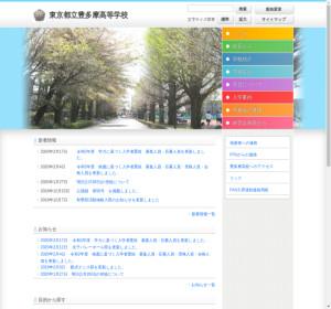 豊多摩高校の公式サイト