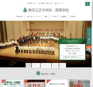 東京立正高校の公式サイト