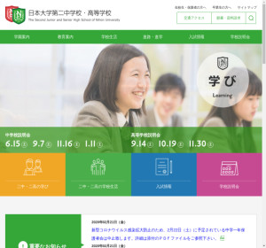日本 大学 掲示板 日本大学@入試の解答速報にも使える掲示板:受験BBS
