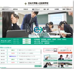 日本大学鶴ヶ丘高校の公式サイト