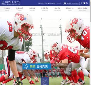 佼成学園高校の公式サイト