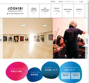 女子美術大学付属高校の公式サイト
