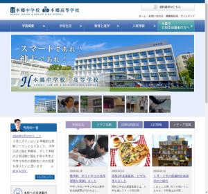 本郷高校の公式サイト